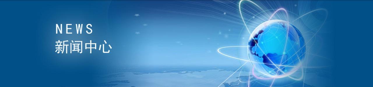 新疆中德必威登录网址设备有限公司